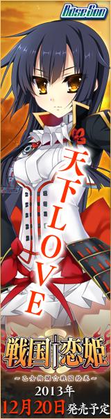 恋姫シリーズ最新作『戦国†恋姫 ~乙女絢爛☆戦国絵巻~』応援中!